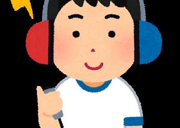 聴覚情報処理障害をご存知でしょうか