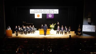 平成28年3月24日(木)なかのZEROにて 卒業式・修了式を行いました。