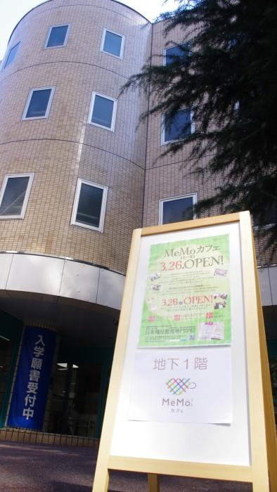 【MeMoカフェは高田校舎で開店します♪】