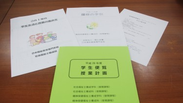 学生便覧・授業計画、時間割、履修の手引きなど 新入生のみなさんに配布されました