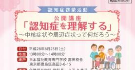 【MeMoプロジェクト】公開講座 「認知症を理解する」6/25(土)開催!~認知症ケア活動~