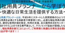 【ご案内】日本介護福祉実践研究会:卒後教育『福祉用具プランナーから学ぼう!!快適な日常生活を提供する方法』