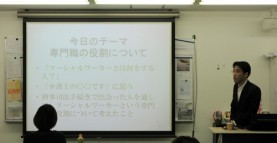 【特別授業】精神保健福祉士養成科 浅沼太郎先生(帝京科学大学)による特別授業『司法福祉』