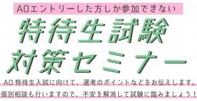 【AO特待生試験対策セミナー】開催のお知らせ!