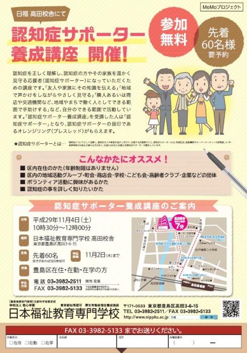 ninnchishou1104