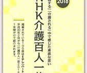 【介護ブログ更新】★NHK介護百人一首2018★介護福祉学科の学生2名が入選しました!