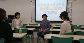 オープンキャンパスレポート|女性支援の役割と卒業生インタビュー