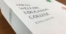 通学部 2020年度募集パンフレットができあがりました