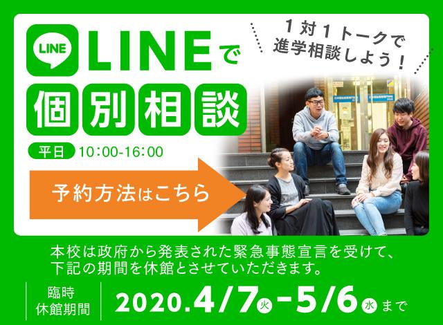 校了_LINE_sp